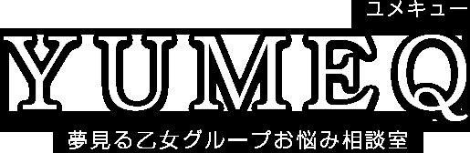 ユメキューTOP